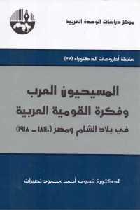 bc621 1245 - تحميل كتاب المسيحيون العرب وفكرة القومية العربية في بلاد الشام ومصر (1840-1918) pdf لـ الدكتورة فدوى أحمد محمود نصيرات