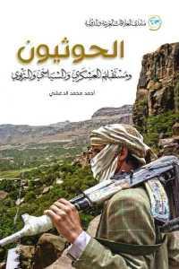 be4a1 1078 - تحميل كتاب الحوثيون ومستقبلهم العسكري والسياسي والتربوي pdf لـ أحمد محمد الدغشي