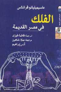 c1cfe 1200 - تحميل كتاب الفلك في مصر القديمة pdf لـ ماسيميليانوفرانشي