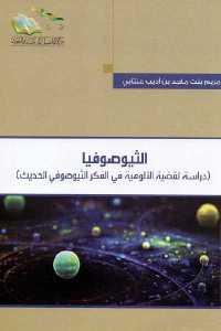 c4441 1045 - تحميل كتاب الثيوصوفيا ( دراسة لقضية الألوهية في الفكر الثيوصوفي الحديث) pdf لـ مريم بنت ماجد بن أديب عنتابي