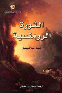 c6a36 1044 - تحميل كتاب الثورة الرومنسية pdf لـ تيم بلانينغ