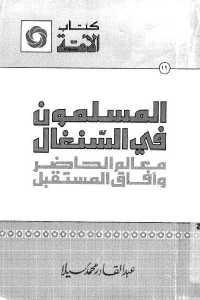 c726d 1242 - تحميل كتاب المسلمون في السنغال معالم الحاضر وآفاق المستقبل pdf لـ عبد القادر محمد سيلا