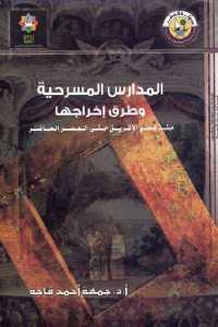 c76d6 1233 - تحميل كتاب المدارس المسرحية وطرق إخراجها pdf لـ د. جمعة أحمج قاجة