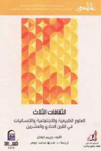 c83d1 1041 - تحميل كتاب الثقافات الثلاث - العلوم الطبيعية والاجتماعية والانسانيات في القرن الحادي والعشرين pdf لـ جيروم كيغان