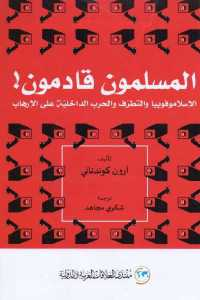 c8906 1243 - تحميل كتاب المسلمون قادمون: الإسلاموفوبيا والتطرف والحرب الداخلية على الإرهاب pdf لـ أرون كوندناني