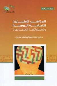 ca29c 1237 - تحميل كتاب المذاهب الفلسفية الإلحادية الروحية وتطبيقاتها المعاصرة pdf لـ د. فوز بنت عبد اللطيف كردي