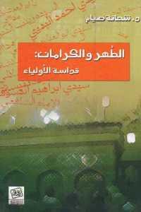 ca469 1150 - تحميل كتاب الطهر والكرامات : قداسة الأولياء pdf لـ د. شحاتة صيام