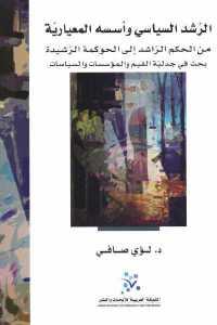 cb4c3 1103 - تحميل كتاب الرشد السياسي وأسسه المعيارية pdf لـ د. لؤي صافي