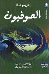cf6b9 1143 - تحميل كتاب الصوفيون pdf لـ إدريس شاه