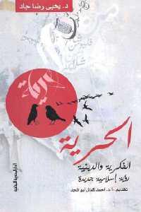 d1796 1066 - تحميل كتاب الحرية الفكرية والدينية - رؤية إسلامية جديدة pdf لـ د. يحيى رضا جاد