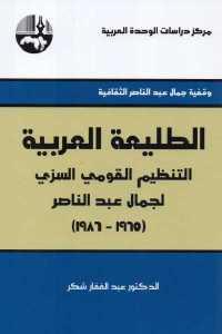 d28a9 1149 - تحميل كتاب الطليعة العربية : التنظبم القومي السري لجمال عبد الناصر (1965- 1986) pdf لـ الدكتور عبد الغفار شكر