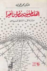 d2dd3 1198 - تحميل كتاب الفلسطينيون ينتصرون أخيرا : دراسة في التنبؤ السياسي pdf لـ الدكتور محمد الجوادي