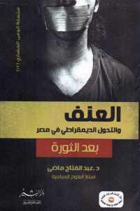d3b40 1179 - تحميل كتاب العنف والتحول الديمقراطي في مصر بعد الثورة pdf لـ د. عبد الفتاح ماضي