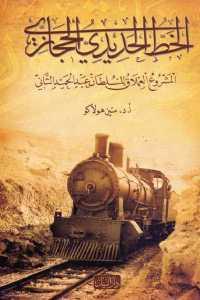 d4901 1079 - تحميل كتاب الخط الحديدي الحجازي - المشروع العملاق للسلطان عبد الحميد الثاني pdf لـ د. متين هولاكو
