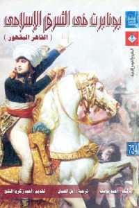 d5573 1326 - تحميل كتاب بونابرت في الشرق الإسلامي pdf لـ أحمد يوسف