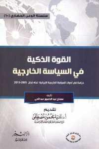 d6812 1211 - تحميل كتاب القوة الذكية في السياسة الخارجية Pdf لـ سماح عبد الصبور عبد الحي