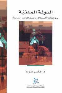 d81bc 1094 - تحميل كتاب الدولة المدنية - نحو تجاوز الاستبداد وتحقيق مقاصد الشريعة pdf لـ د. جاسر عودة