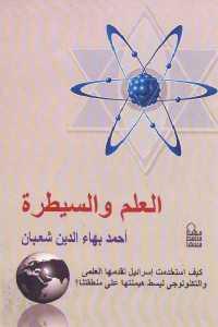 da287 1173 - تحميل كتاب العلم والسيطرة pdf لـ أحمد بهاء الدين شعبان