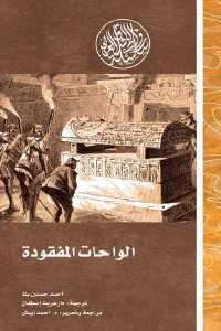 daca7 1284 - تحميل كتاب الواحات المفقودة pdf لـ أحمد حسنين بك