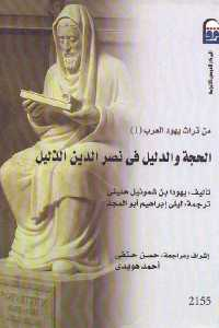 daf43 1053 - تحميل كتاب الحجة والدليل في نصر الدين الذليل pdf لـ يهودا بن شموئيل هليفي