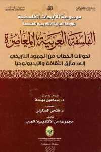 dc6d0 1199 - تحميل كتاب الفلسفة العربية المعاصرة pdf لـ مجموعة من الأكاديميين العرب