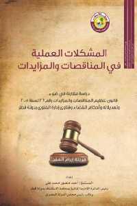 de5c0 1249 - تحميل كتاب المشكلات العملية في المناقصات والمزايدات pdf لـ أحمد منصور محمد علي