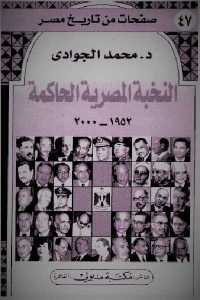 dfe14 1269 - تحميل كتاب النخبة المصرية الحاكمة 1952 - 2000 pdf لـ د. محمد الجوادي