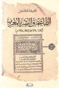 e4152 1146 - تحميل كتاب الطباعة والنشر بالمغرب pdf لـ لطيفة الكندور