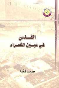 e43c5 1205 - تحميل كتاب القدس في عيون الشعراء pdf لـ محمد قجة
