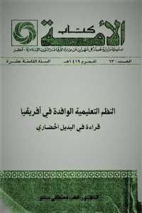 e47b3 1276 - تحميل كتاب النظم التعليمية الوافدة في أفريقيا - قراءة في البديل الحضاري pdf لـ الدكتور قطب مصطفى سانو