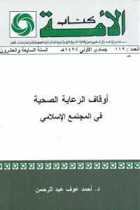 e64a2 1307 - تحميل كتاب أوقاف الرعاية الصحية في المجتمع الإسلامي pdf لـ د. أحمد عوف عبد الرحمن