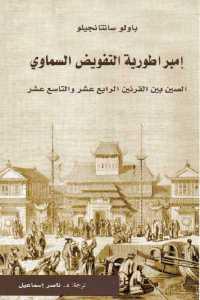 e836d 1297 - تحميل كتاب إمبراطورية التفويض السماوي pdf لـ باولو سانتانجيلو