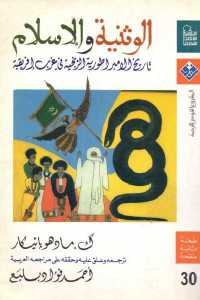 ea30a 1287 - تحميل كتاب الوثنية والإسلام - تاريخ الإمبراطورية الزنجية في غرب إفريقية pdf لـ ك. مادهو يانيكار