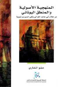 ea33b 1261 - تحميل كتاب المنهجية الأصولية والمنطق اليوناني pdf لـ حمو النقاري