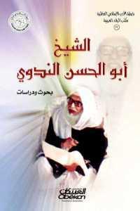 eb613 1133 - تحميل كتاب الشيخ أبو الحسن الندوي - بحوث ودراسات pdf