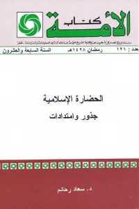 ec27a 1070 - تحميل كتاب الحضارة الإسلامية - جذور وامتدادات pdf لـ د.سعاد رحائم