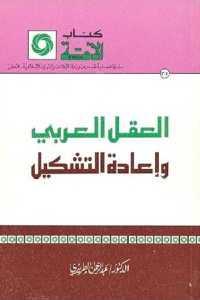 ec5a5 1165 - تحميل كتاب العقل العربي وإعادة التشكيل pdf لـ الدكتور عبد الرحمن الطريري
