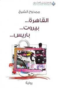 eeaa9 1204 - تحميل كتاب القاهرة... بيروت ... باريس ... - رواية pdf لـ ممدوح الشيخ
