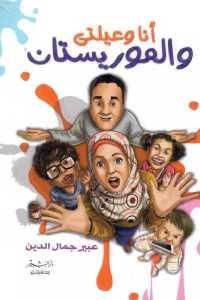 f24b7 1301 - تحميل كتاب أنا وعيلتي والموريستان pdf لـ عبير جمال الدين