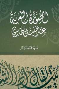 f34e7 1142 - تحميل كتاب الصورة الشعرية عند خليل حاوي pdf لـ هدية جمعة بيطار
