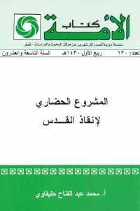 f606f 1247 - تحميل كتاب المشروع الحضاري لإنقاذ القدس pdf لـ أ. محمد عبد الفتاح حليقاوي