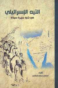 f6255 1040 - تحميل كتاب التيه الإسرائيلي في شبه جزيرة سيناء pdf لـ الكاهن حسني السامري