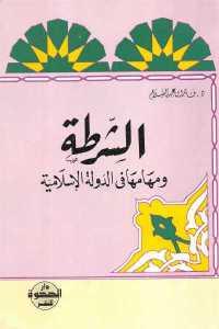 f8ae5 1131 - تحميل كتاب الشرطة ومهمها في الدولة الإسلامية pdf لـ د. فاروق عبد السلام