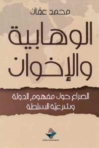 f919e 1294 - تحميل كتاب الوهابية والإخوان - الصراع حول مفهوم الدولة وشرعية السلطة pdf لـ محمد عفان