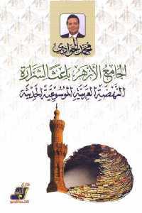 f97ce 1047 - تحميل كتاب الجامع الأزهر باعثا لشرارة النهضة العربية الموسوعية الحديثة pdf لـ محمد الجوادي
