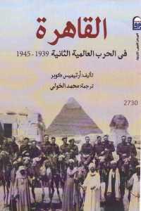 fa1b4 1203 - تحميل كتاب القاهرة في الحرب العالمية الثانية (1939 - 1945) pdf لـ أرتيميس كوبر