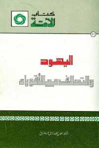 fd597 1296 - تحميل كتاب اليهود والتحالف مع الأقوياء pdf لـ الدكتور نعمان عبد الرزاق السامرائي