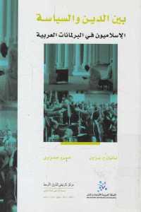 000e4 1328 - تحميل كتاب بين الدين والسياسة - الإسلاميون في البرلمانات العربية pdf لـ ناثان ج. براون و عمرو حمزاوي