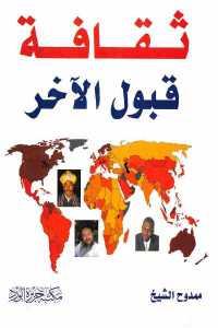 00106 1375 - تحميل كتاب ثقافة قبول الآخر pdf لـ ممدوح الشيخ