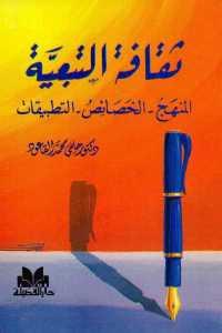 0093c 1374 - تحميل كتاب ثقافة التبعية (المنهج - الخصائص - التطبيقات) pdf لـ دكتور حلمي القاعود